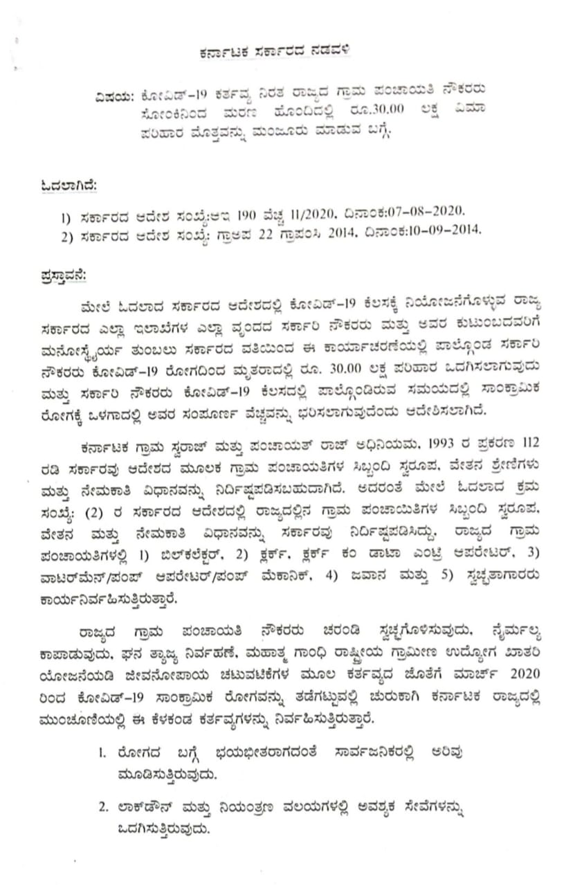Kovid 19 On sanctioning of Rs 30 Lakhs Insurance Compensation in case of death of an employee of a Gram Panchayat in a busy State