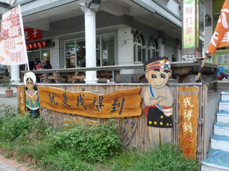 TAIWAN. Taitung, 30 kms autour - P1110914.JPG