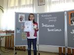 Konkurs recytatorski poezji Juliana Tuwima