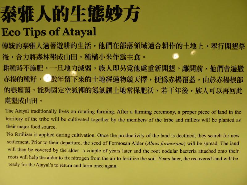 Yilan County.Taucheng , Musée Lanyang - P1230180.JPG