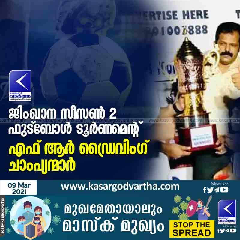 Kerala, News, Kasaragod, Gymkhana, Melparamba, Football, Tournament, Gymkhana Season 2 Football Tournament: FR Driving Champions.