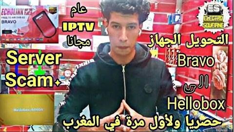 حصريا: ولأول مرة في المغرب التحويل Bravo الى Hellobox واستفيد من iptv مجانا وعام من server Scam+👇