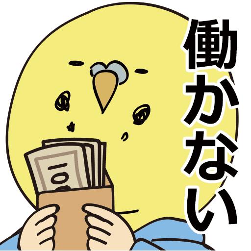 借金あるからギャンブルしてくる 博奕 App LOGO-硬是要APP