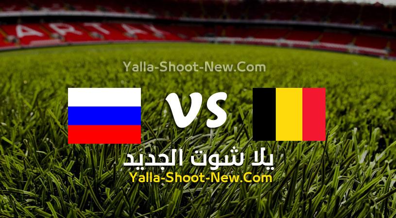 مباراة بلجيكا وروسيا