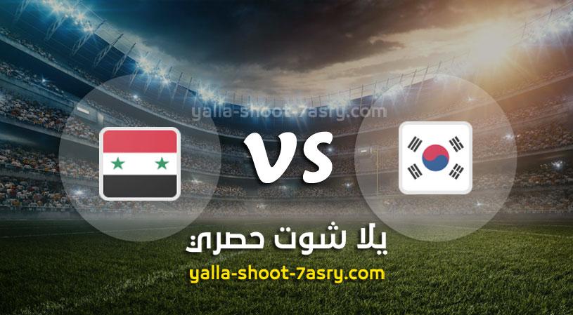 مباراة كوريا الجنوبية وسوريا