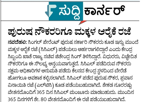 28-10-2020 Wednesday educational information and others news and today news paper,s