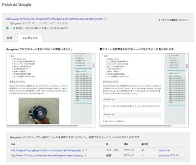 lazySizesで遅延読み込みさせてもFetch as Googleでbotにきちんと認識される