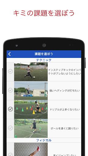 マイトレ 〜サッカー自主トレメニュー無料提供アプリ〜