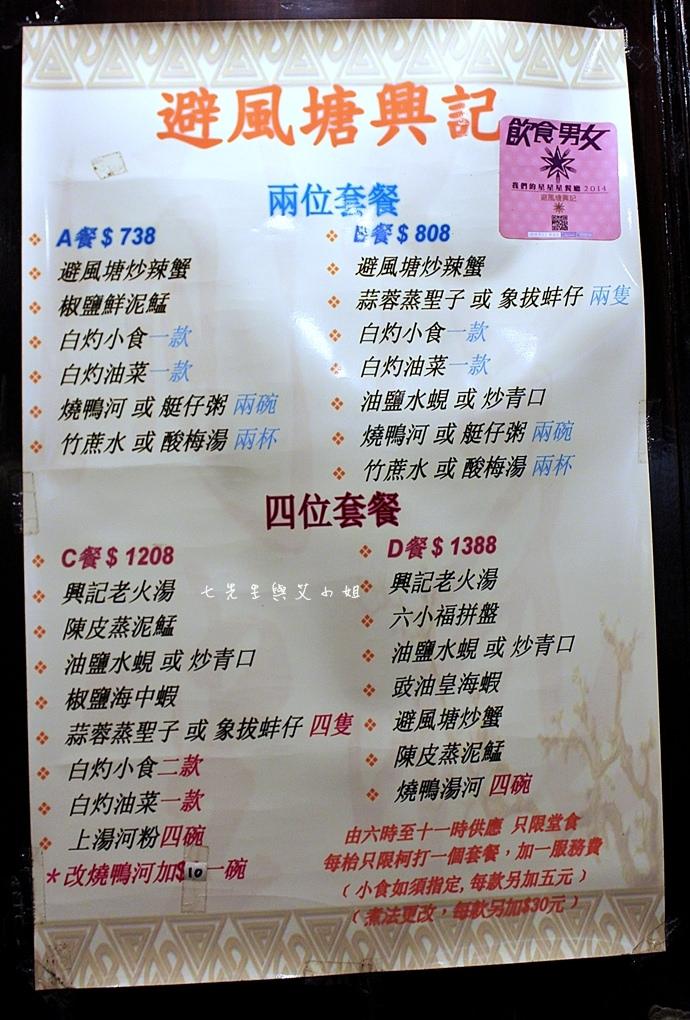 3 香港必吃美食 避風塘興記