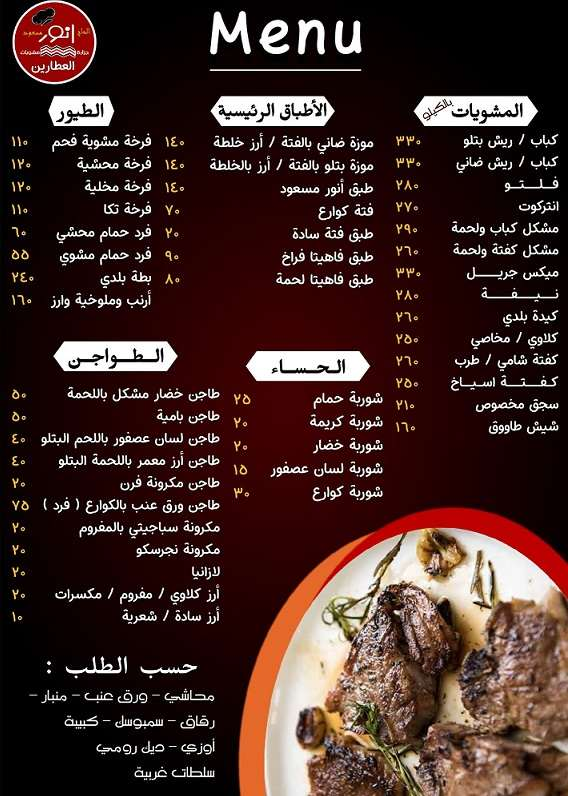 منيو مطعم انور مسعود