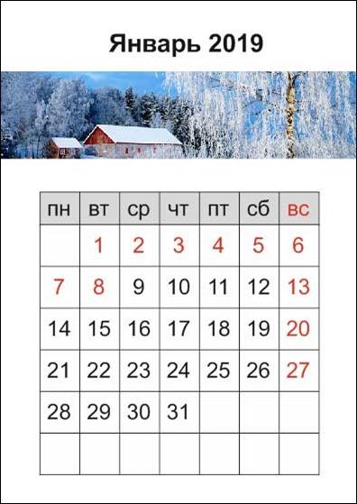 скачать и распечатать календарь 2019 январь