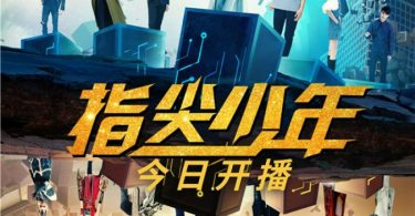 MOVIE: The Player Season 1 Episode 1 – 20 (Complete) (Chinese)