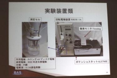 「回転電極法の基礎と応用」 ビー・エー・エス株式会社 R&Dラボ 小野 絢貴