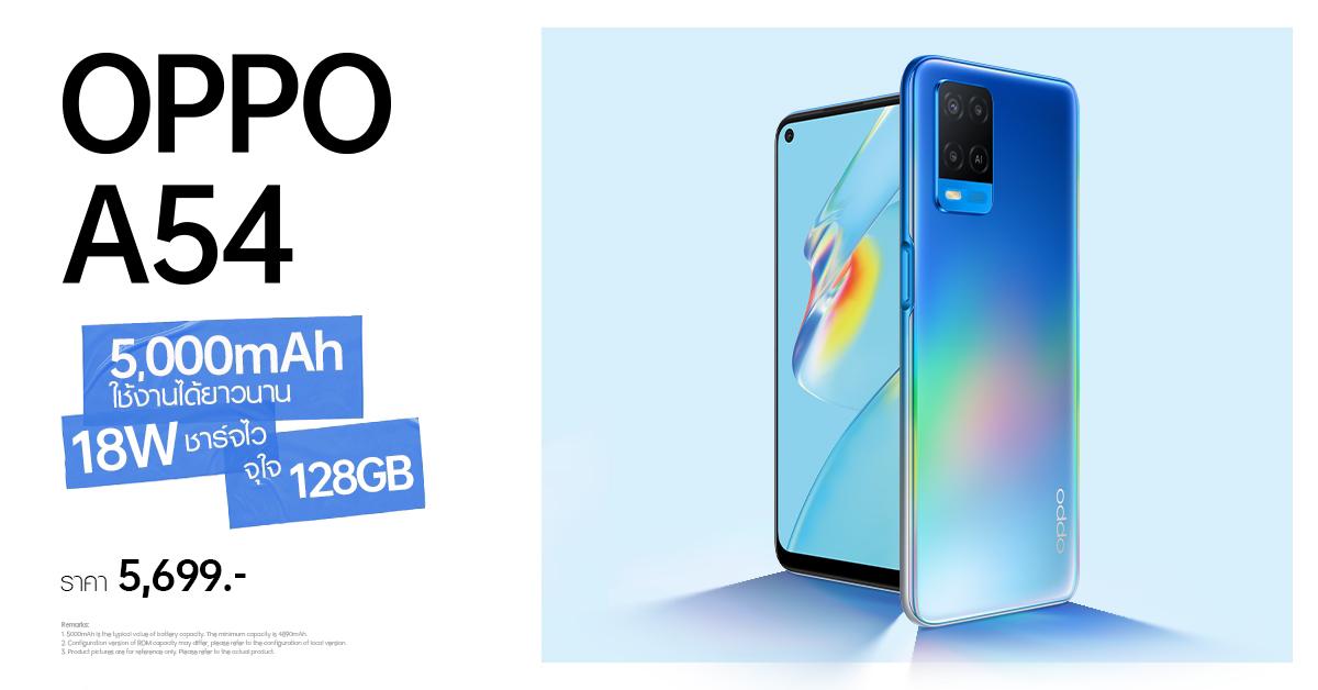 OPPO A54 สมาร์ทโฟนน้องเล็กจาก OPPO A Series รุ่นล่าสุดมอบความสนุกได้ต่อเนื่องตลอดทั้งวัน เริ่มวางจำหน่ายตั้งแต่วันที่ 24 เมษายนนี้
