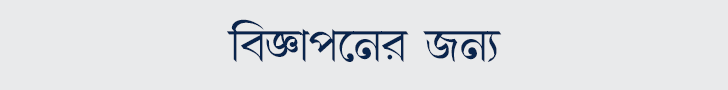 sylhet today news top advertise