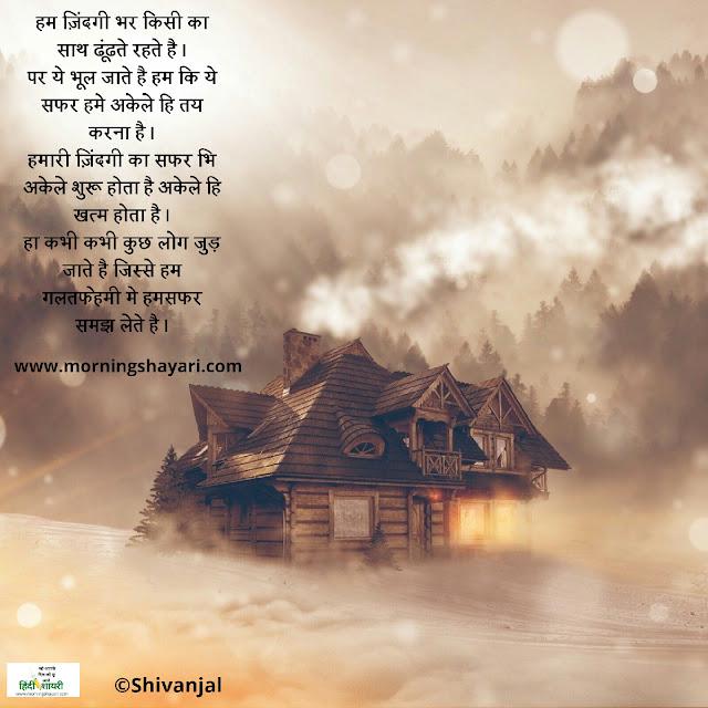 Alone Shayari, Lonely Shayari, Akela Shayari, loneliness shayari,