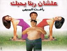 فيلم علشان ربنا يحبك