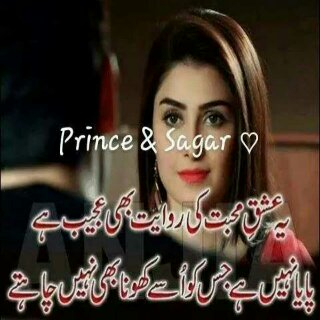 Urdu poetry ghazal shayari funny jokes yeh ishq mohabbat ki urdu poetry ghazal shayari funny jokes thecheapjerseys Images