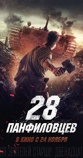 Dvadtsat Vosem Panfilovtsev - Panfilov's 28 Men - 28 Cảm Tử Quân
