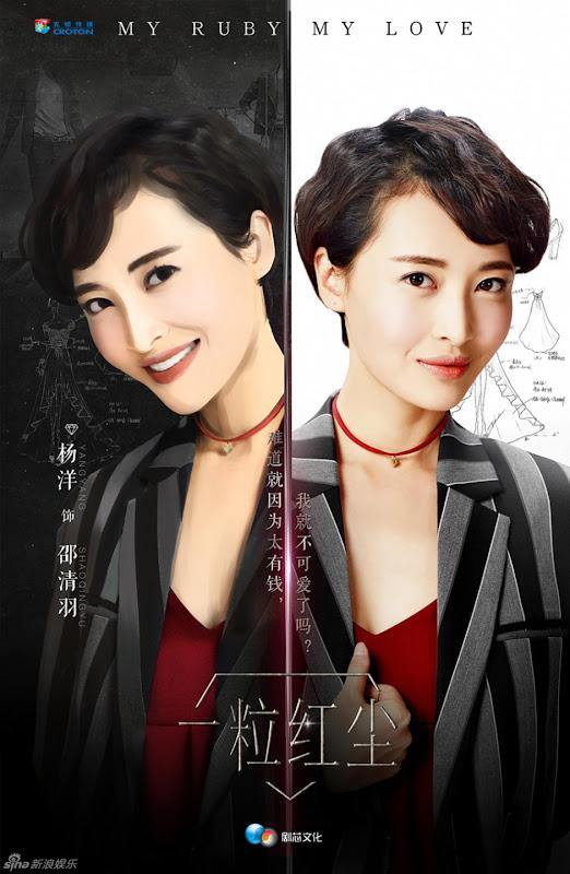 My Ruby My Love / My Ruby My Blood China Drama