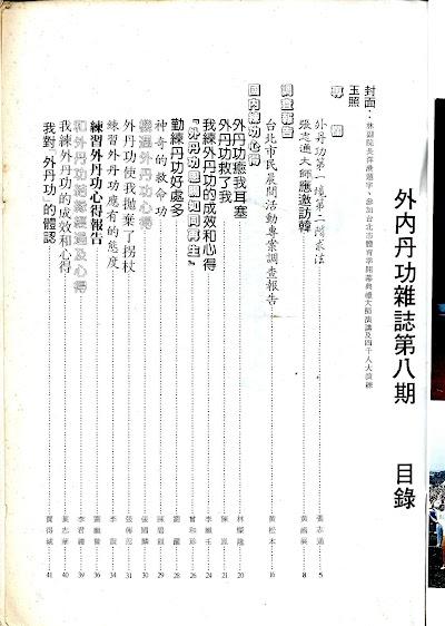 雜誌8-04.jpg