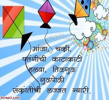 Makar Sankranti Chi Shubhechha Comments