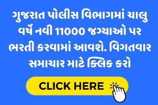 Gujarat Police Bharati 2020