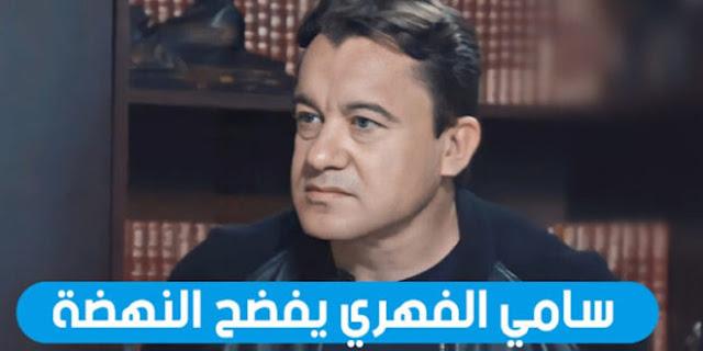 بالفيديو سامي الفهري ينشر فيديو يورط النهضة في قضايا خطيرة