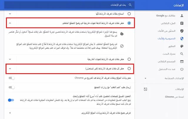حظر متتبعات جوجل على كروم: كيف تمنع التتبع عبر الإنترنت بطريقتين سهلتين؟