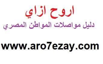 received 1154873281300948 - ازاى اروح مديرية امن القاهرة فى باب الخلق من جامعة القاهرة
