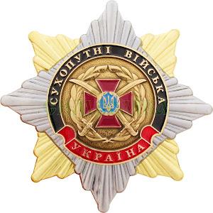 Нагрудний знак Сухопутні війська Україна