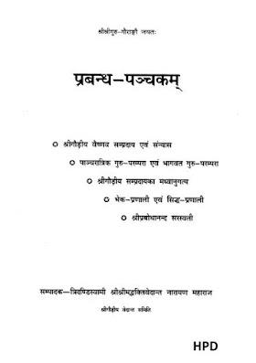 Prabandha Panchakam (प्रबन्ध पञ्चकम्) PDF