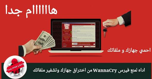 ﺍﺩﺍﻩ ﻟﻤﻨﻊ ﻓﻴﺮﺱ WannaCry ﻣﻦ ﺍﺧﺘﺮﺍﻕ ﺟﻬﺎﺯﻙ ﻭﺗﺸﻔﻴﺮ ﻣﻠﻔﺎﺗﻚ