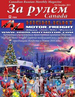 Читать онлайн журнал<br>За рулем №64 (декабрь 2015) Канада<br>или скачать журнал бесплатно