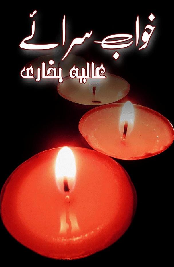 Khawab Siraaye Part 2 Urdu Novel By Alia Bukhari