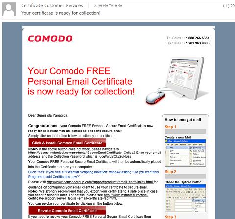 COMODO社から送られてくるメール