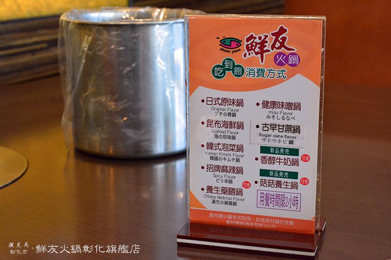 鮮友火鍋彰化旗艦店