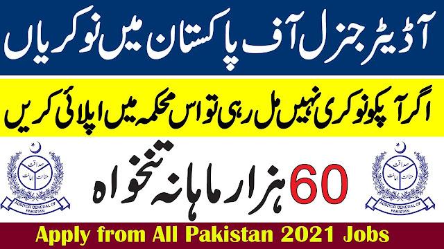 Auditor General of Pakistan Jobs 2021