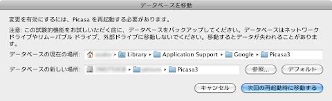 Picasaデータベースを移動