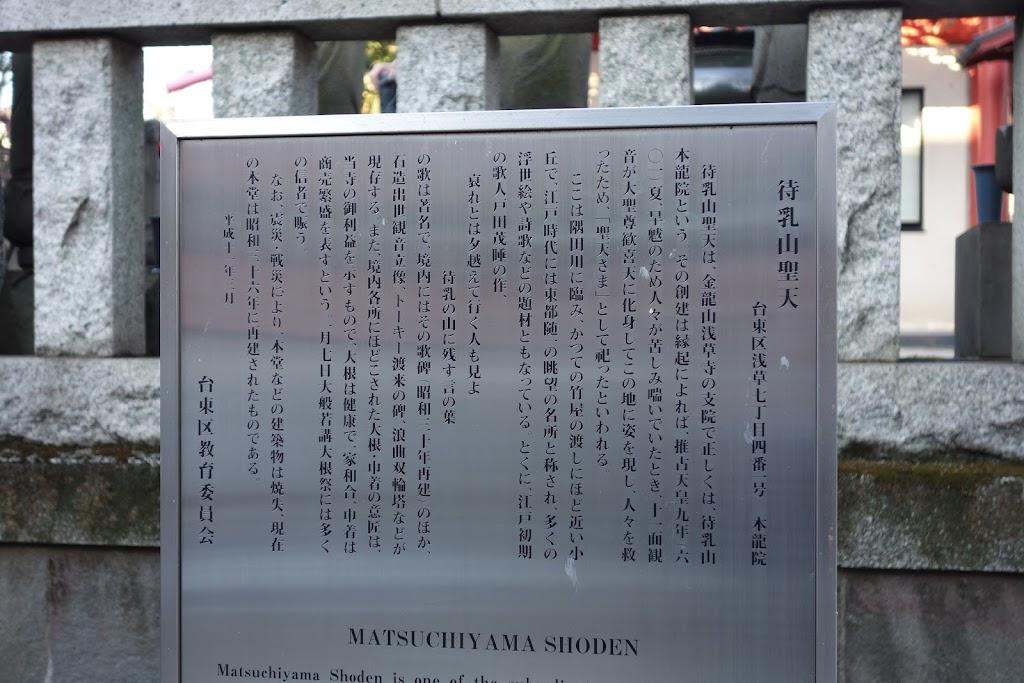 4 聖天 区 都 東京 浅草 待 台東 7 丁目 乳山