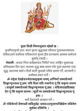 Ghatasthapana Puja Vidhi in Nepali ( घटस्थापना )
