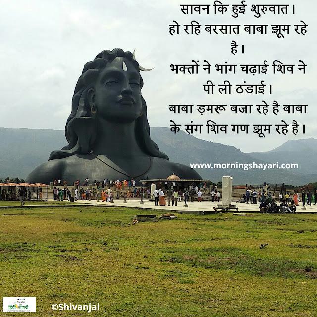 Shiv Image, Bholenath Image, Bholebaba Image, Mahadev Shayari, Shankar Image, Tridev, Trishul, Mahakaal
