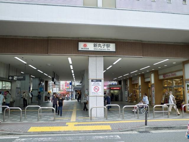 新丸子駅の外観