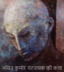 असित कुमार पटनायक की कला