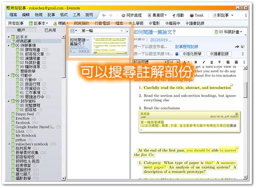 用 Evernote 搜尋圖片文字功能搜尋 PDF 註解