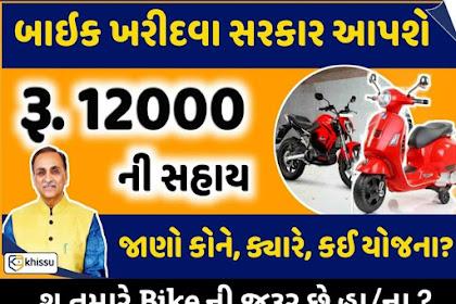 Electrical Two-wheeler Scheme 2020 To Get Bike by Gujarat Government Yojana