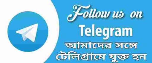 Bangla Love Story - সেরা প্রেমের গল্প