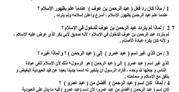 اقوى مذكرة قصة عبد الرحمن بن عوف للصف الخامس الابتدائى pdf ترم اول 2021