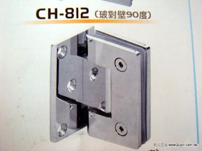 裝潢五金 品名:CH812-玻璃回歸鉸鍊 型式:玻對壁(90度) 規格:53*88mm 厚度:8~12MM 承重:45KG 材質:白鐵 玖品五金