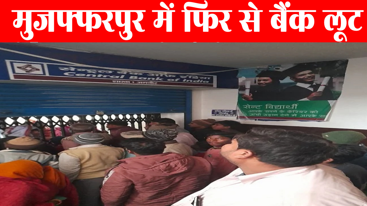 बिहार में फिर हथियार के दम पर दिनदहाड़े लूटा गया बैंक, सेंट्रल बैंक ऑफ इंडिया में वारदात को अंजाम देकर लूटेरे हुए फरार